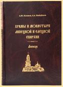 Храмы и монастыри Липецкой и Елецкой Епархии